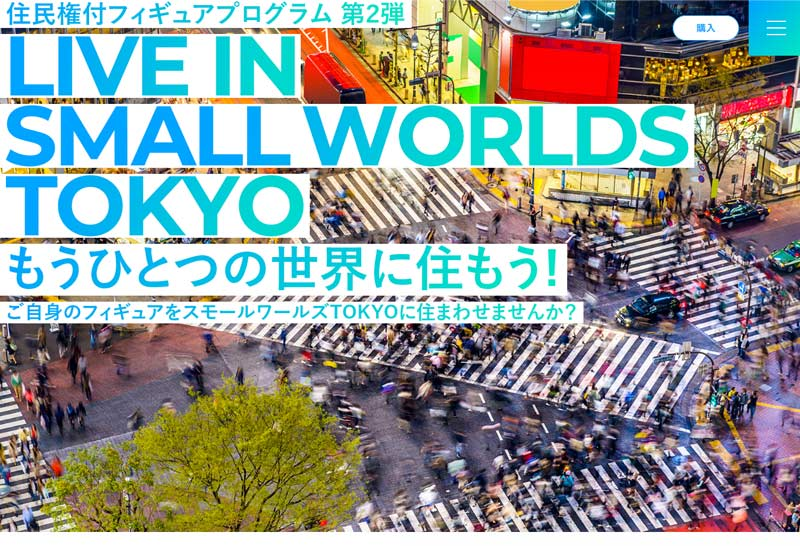 SMALL WORLDS 住民権付フィギュアプログラム第2弾のイメージ