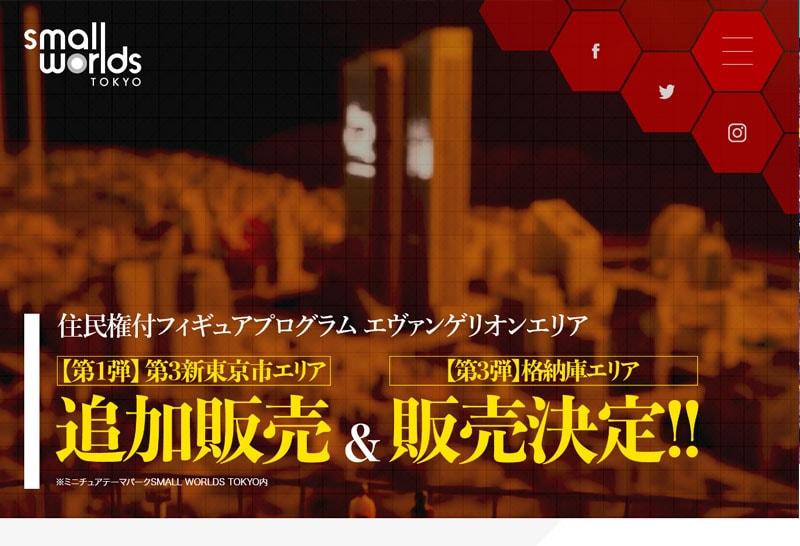 SMALL WORLDS 住民権付フィギュアプログラム第3弾のイメージ