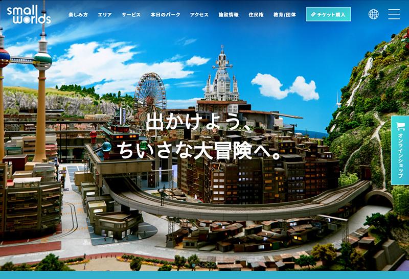 SMALL WORLDS 公式サイトのイメージ