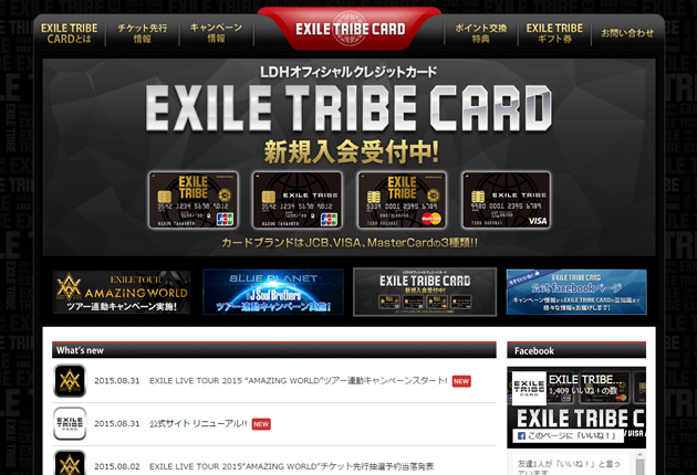 EXILE TRIBE CARDのイメージ