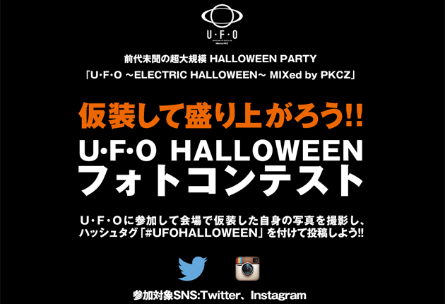 U・F・O ~ELECTRIC HALLOWEEN~ MIXed by PKCZのイメージ