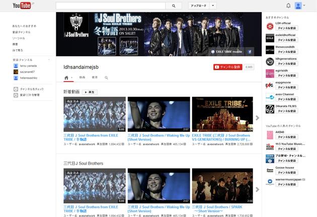 三代目J Soul Brothers official Youtubeチャンネルのイメージ