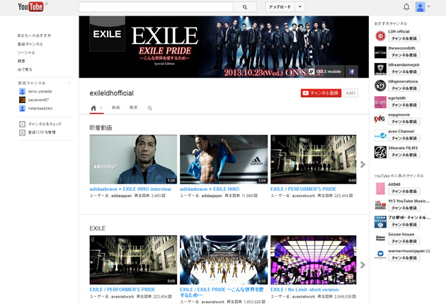 EXILE official Youtubeチャンネルのイメージ