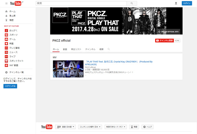 PKCZ®official Youtubeチャンネルのイメージ
