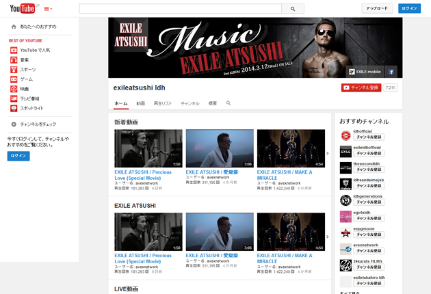 EXILE ATSUSHI official Youtubeチャンネルのイメージ