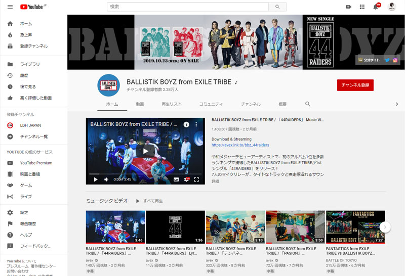 BALLISTIK BOYS official Youtubeチャンネルのイメージ