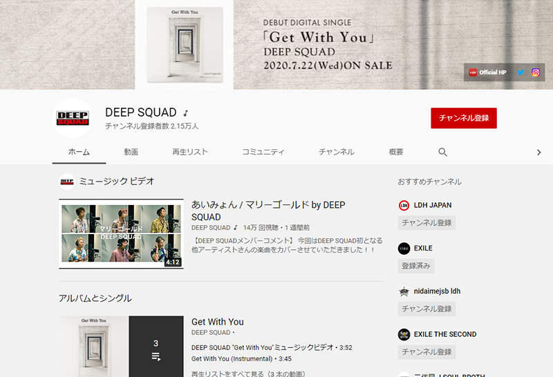 DEEP SQUAD official Youtubeチャンネルのイメージ