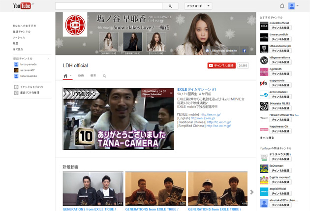 LDH official Youtubeチャンネルのイメージ