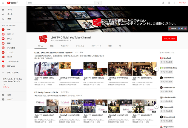 LDH TV official Youtube チャンネルのイメージ