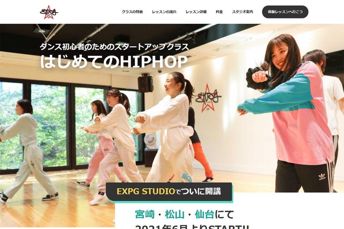 EXPG STUDIO-はじめてのHIPHOP 特設ページのイメージ