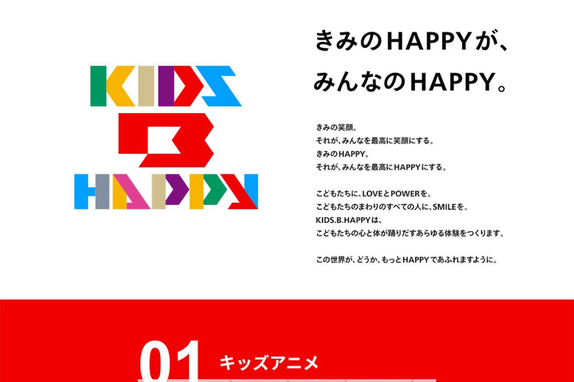 KIDS B HAPPY ティザーサイトのイメージ