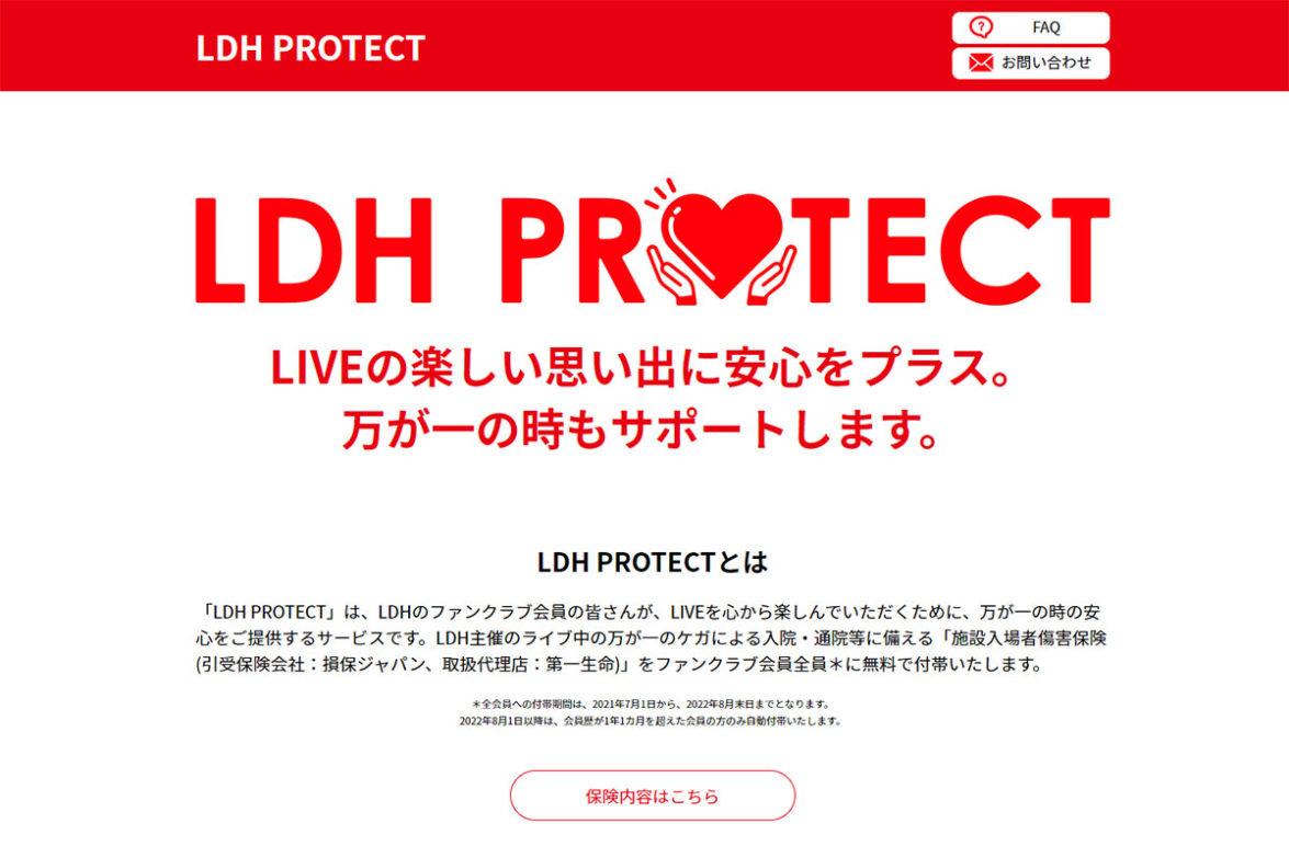 LDH PROTECTのイメージ