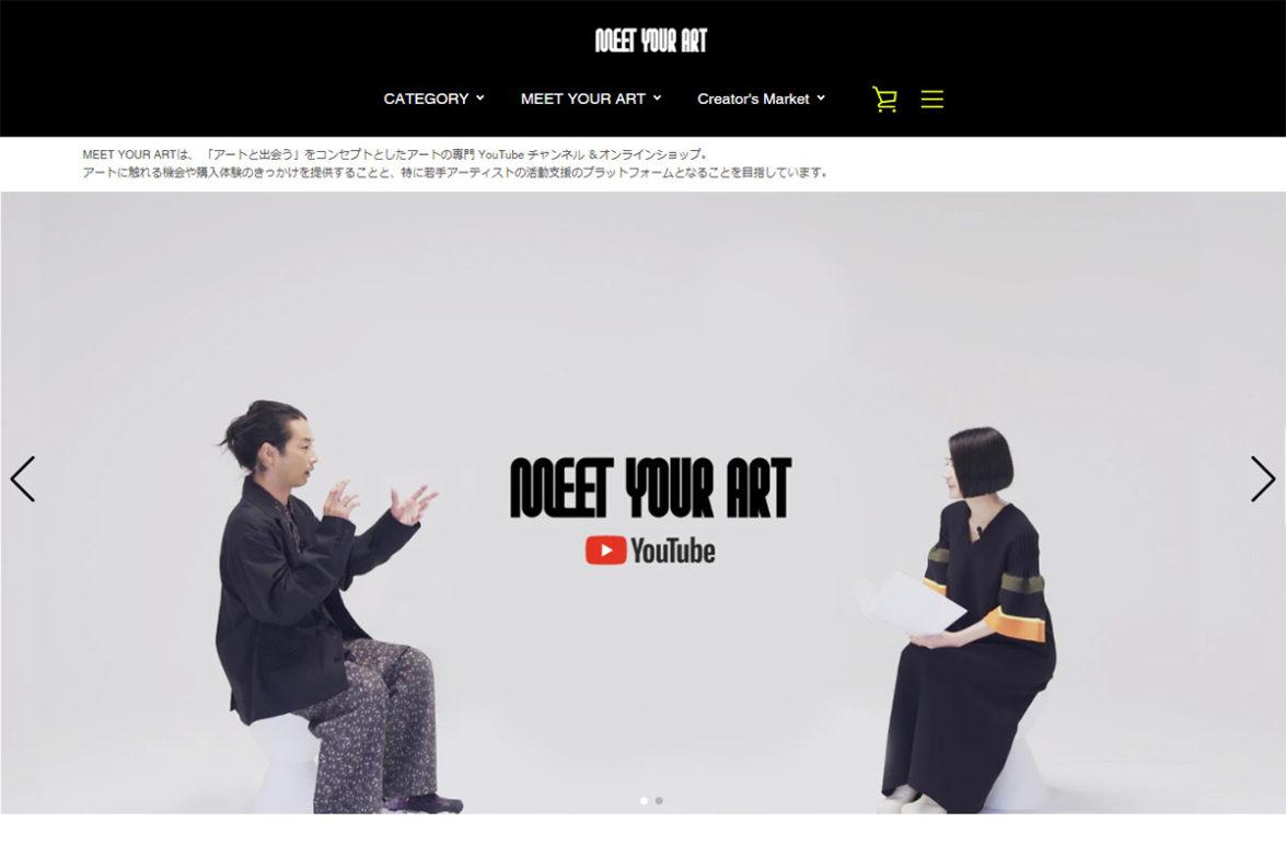MEET YOUR ARTのイメージ